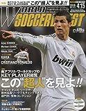 WORLD SOCCER DIGEST ( ワールドサッカーダイジェスト ) 2010年 4/15号 [雑誌]