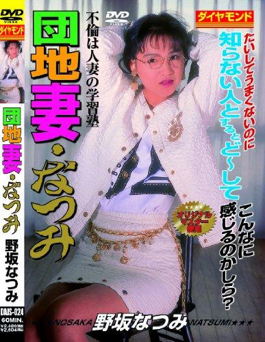 団地妻なつみ【DAIS-024 】 [DVD]