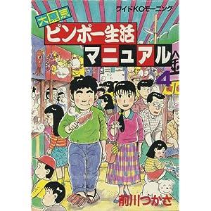 大東京ビンボー生活マニュアル