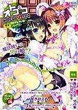 オトコのコHEAVEN Vol.6 (MDコミックスNEO 120)