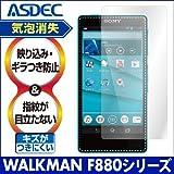 アスデック 【ノングレアフィルム3】 SONY WALKMAN / F880シリーズ用 NGB-SW19
