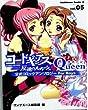 Code Geass Queen Volume 5 (Code Geass Lelouch of the Rebellion Queen)