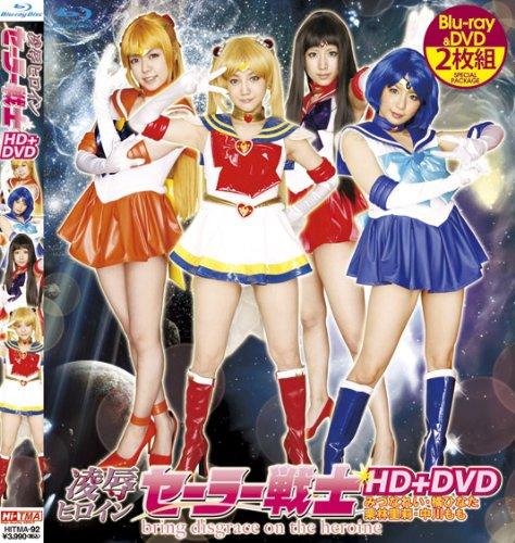 [栗林里莉 みづなれい 橘ひなた 中川もも] 凌辱戦士ヒロインセーラー戦士 HD+DVD [Blu-ray]