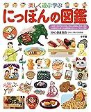Amazon.co.jpにっぽんの図鑑(小学館の子ども図鑑プレNEO)