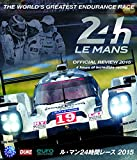 ル・マン24時間レース2015 BD版 [Blu-ray]