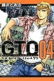 GTO SHONAN 14DAYS(4) (講談社コミックス)