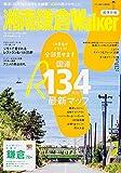 ウォーカームック湘南鎌倉ウォーカー201461805‐60