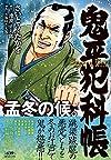 鬼平犯科帳 Season Best 孟冬の候。 (SPコミックス SPポケットワイド)