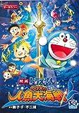 映画ドラえもん のび太の人魚大海戦 (てんとう虫コミックスアニメ版)