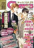小説 Chara (キャラ) vol.29 2014年 01月号 [雑誌]