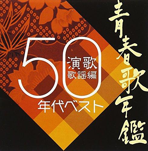 青春歌年鑑「演歌 歌謡編」1950年代ベスト