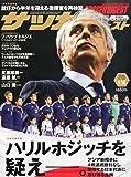 サッカーダイジェスト 2015年 9/10 号 [雑誌]