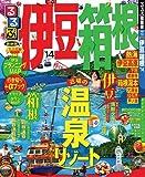 るるぶ伊豆 箱根'14 (国内シリーズ)
