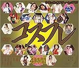 コスプレ4時間 [DVD]