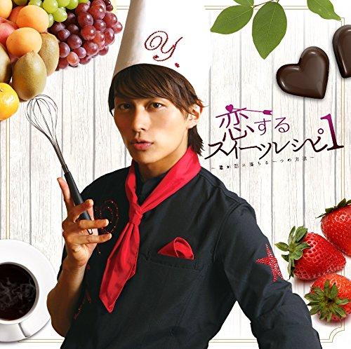 恋するスイーツレシピ 1 ~君が恋に落ちる一つの方法~ (CD+DVD)