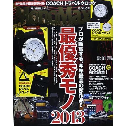 Mono Max (モノ・マックス) 2014年 01月号 [雑誌]
