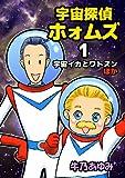 宇宙探偵ホォムズ1 宇宙イカとワトスン