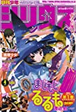 月刊 少年シリウス 2008年 04月号 [雑誌]