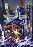 朝霧の巫女 7 (ヤングキングコミックス)