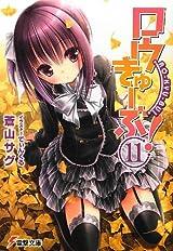 「ロウきゅーぶ!」第11巻で名言「ノー小学生、ノーライフ」