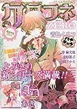 クロフネZERO (ゼロ) Spring 2012年 04月号 [雑誌]