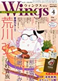 Wings (ウィングス) 2013年 04月号 特別付録「百姓貴族」スケジュール帳 [雑誌]