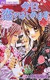 今日、恋をはじめます 3 (少コミフラワーコミックス)