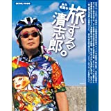 Amazon.co.jp: 旅する清志郎。 eBook: BE-PAL編集部: Kindleストア
