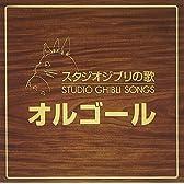 スタジオジブリの歌オルゴール