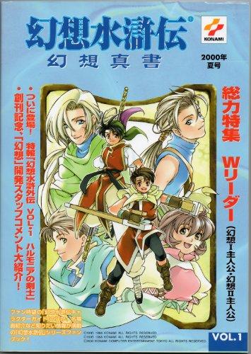 幻想水滸伝幻想真書 (Vol.1(2000夏号))