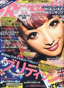Ranzuki (ランズキ) 2011年 11月号 [雑誌]