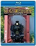 SL人吉~新たなる出発~58654号機再復活の記録と前面展望 [Blu-ray]