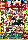 ジャンプスーパーHEROES スペシャルコレクションDVD vol.1 (<DVD>)