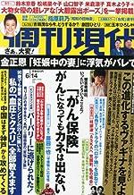 週刊現代 2014年 6/14号 [雑誌]