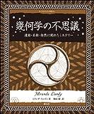 幾何学の不思議—遺跡・芸術・自然に現れたミステリー (アルケミスト双書)