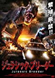 ジュラシック・ブリーダー [DVD]