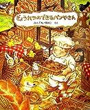 「ぎょうれつのできるパンやさん」—ふくざわゆみこ2 (picture book)