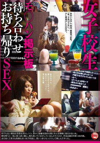 School girl MO 1 Han Bulletin Board meeting take home SEX [DVD]