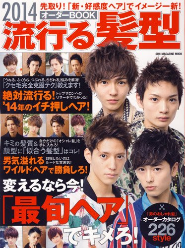 流行る髪型オーダーBOOK 2014 (SUN MAGAZINE MOOK) [ムック]