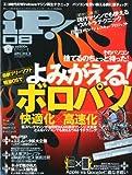 iP ! (アイピー) 2010年 08月号 [雑誌]