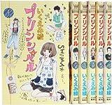 プリンシパル コミック 1-6巻セット (マーガレットコミックス)