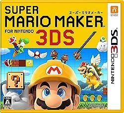 スーパーマリオメーカー for ニンテンドー3DS 【Amazon.co.jp限定】オリジナルキーホルダー - 3DS