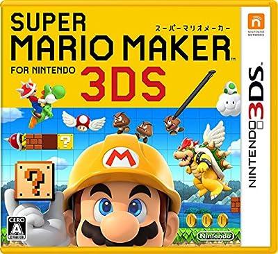 【Kindleキャンペーン対象商品】 スーパーマリオメーカー for ニンテンドー3DS - 3DS 【Kindleカタログをダウンロードすると200円OFF(2017/1/9迄)】