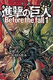 小説 進撃の巨人 Before the fall(1) (KCデラックス ラノベ文庫)