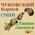 Stihi Korneja Chukovskogo | Kornej Chukovskij