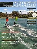 Hi-Wind (ハイウィンド) 2013年 04月号 [雑誌]