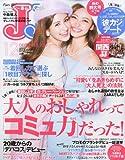 JJ (ジェイジェイ) 2013年 12月号 [雑誌]