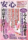 安心 2011年 01月号 [雑誌]