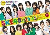 SKE48 オフィシャルスクールカレンダーBOX 2012-2013 ([カレンダ-])