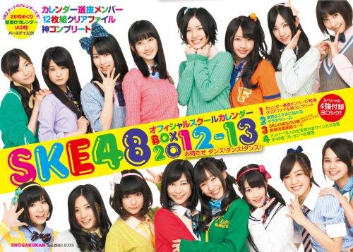 SKE48 オフィシャルスクールカレンダーBOX 2012-13  お待たせ ダンス!ダンス!ダンス! ([カレンダ-])